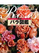 【期間限定価格】決定版 バラ図鑑