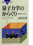 量子力学のからくり 「幽霊波」の正体(ブルー・バックス)
