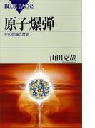 原子爆弾 その理論と歴史(ブルー・バックス)