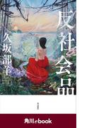 反社会品 (角川ebook)(角川ebook)