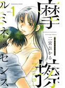 摩擦ルミネッセンス 1巻(芳文社コミックス)