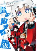 賭ケグルイ(仮) 2巻(ガンガンコミックスJOKER)
