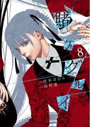 賭ケグルイ 8巻(ガンガンコミックスJOKER)