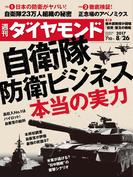 週刊ダイヤモンド 2017年8/26号 [雑誌]