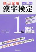 頻出度順漢字検定1級合格!問題集 平成30年版
