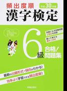頻出度順漢字検定6級合格!問題集 平成30年版