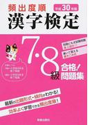 頻出度順漢字検定7・8級合格!問題集 平成30年版