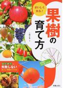 おいしく実る!果樹の育て方 はじめてでも失敗しないおいしい果物のつくり方