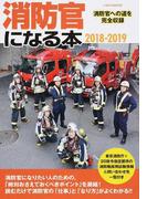 消防官になる本 消防官への道を完全収録 2018−2019