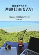 移住者のための沖縄仕事NAVI 沖縄暮らしで自分も家族も幸福度アップ!この島には魅力のある仕事があふれている