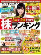 ダイヤモンドZAi (ザイ) 2017年10月号 [雑誌]