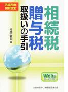 相続税・贈与税取扱いの手引 平成29年10月改訂