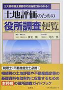 土地評価のための役所調査便覧 三大都市圏主要都市の担当窓口がわかる!