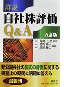 詳説/自社株評価Q&A 5訂版