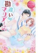 勘違いからマリアージュ Amane & Daisuke (エタニティブックス Rouge)(エタニティブックス・赤)