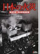 日本の火災 報道写真で見る現場最前線 写真集