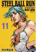STEEL BALL RUN ジョジョの奇妙な冒険Part7 11 (集英社文庫 コミック版)(集英社文庫コミック版)