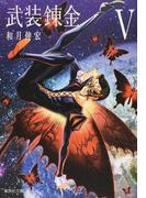 武装錬金 5 (集英社文庫 コミック版)(集英社文庫コミック版)