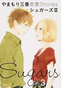 シュガーズ やまもり三香恋愛Stories 3 (集英社文庫 コミック版)(集英社文庫コミック版)