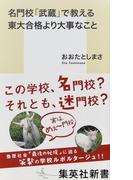 名門校「武蔵」で教える東大合格より大事なこと (集英社新書)(集英社新書)