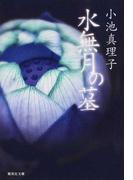 水無月の墓 (集英社文庫)