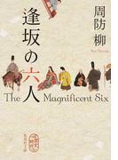 逢坂の六人 (集英社文庫 歴史時代)