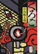 くろご (集英社文庫 歴史時代)