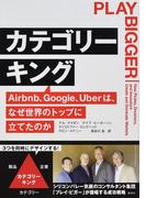 カテゴリーキング Airbnb、Google、Uberは、なぜ世界のトップに立てたのか
