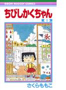 ちびしかくちゃん 1 (りぼんマスコットコミックス)(りぼんマスコットコミックス)