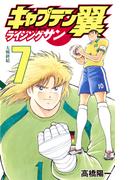 キャプテン翼ライジングサン 7 大戦終結 (JCグランドジャンプ)(ジャンプコミックス)