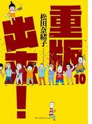 重版出来! 10 (ビッグコミックス)(ビッグコミックス)