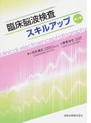 臨床脳波検査スキルアップ 第2版