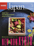 KATEIGAHO INTERNATIONAL Japan EDITION 家庭画報 Culture|Food|Arts|Nature Vol.40(2017AUTUMN/WINTER) New & Now Kyoto