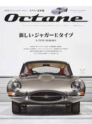 オクタン日本版 CLASSIC&PERFORMANCE CARS Vol.19(2017AUTUMN) 新しいジャガーEタイプ