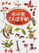 木の実さんぽ手帖 ポケット版 名前の由来が楽しくわかる!