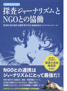 探査ジャーナリズムとNGOとの協働 (彩流社ブックレット)