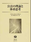 公法の理論と体系思考 木村弘之亮先生古稀記念