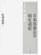 日本国憲法の制定過程 大友一郎講義録