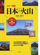 カラー図鑑日本の火山