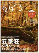 季刊のぼろ 九州・山口版 Vol.18(2017秋) 王道&知られざるルート5本 五家荘クラシック