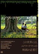 エドワード・ヤン 再考/再見