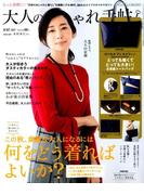 大人のおしゃれ手帖 2017年 10月号 [雑誌]