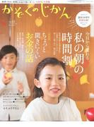 かぞくのじかん 2017年 09月号 [雑誌]