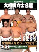 改訂版 平成二十九年度 大相撲力士名鑑 2017年 09月号 [雑誌]
