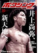 ボクシングマガジン 2017年 10月号 [雑誌]