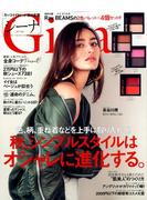 Gina 2017 Fall 2017年 10月号 [雑誌]