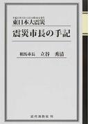東日本大震災 震災市長の手記 平成23年3月11日14時46分発生