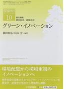 環境経営イノベーション 10 グリーン・イノベーション