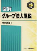 図解グループ法人課税 平成29年版