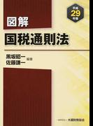 図解国税通則法 平成29年版